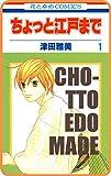 【プチララ】ちょっと江戸まで story02 (花とゆめコミックス)