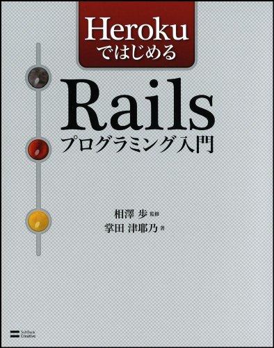 HerokuではじめるRailsプログラミング入門