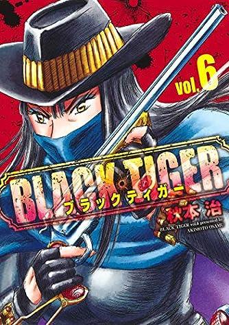 BLACK TIGER ブラックティガー 6 (ヤングジャンプコミックス)