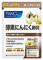 ファンケル (FANCL) 酵素にんにく卵黄 (約30日分) 60粒 サプリメント