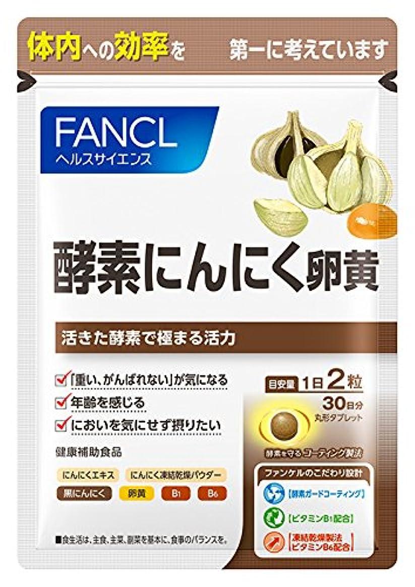 増幅するカウントアップズームインするファンケル(FANCL) 酵素にんにく卵黄 約30日分 60粒