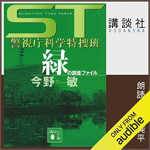 『ST 警視庁科学特捜班 緑の調査ファイル』のカバーアート