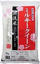 無洗米 研がずに炊ける ミルキークイーン無洗米 5kg 送料無料!!(北海道、沖縄、離島は別途700円かかります。)