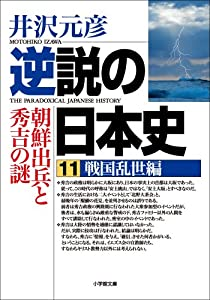 逆説の日本史 11巻 表紙画像