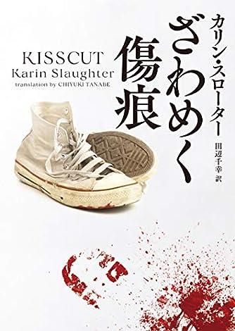 ざわめく傷痕 (ハーパーBOOKS)