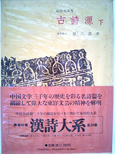 漢詩大系〈第5〉古詩源 (1965年)の詳細を見る
