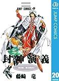 封神演義 20 (ジャンプコミックスDIGITAL)