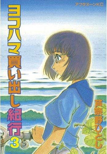 ヨコハマ買い出し紀行 第3巻 (アフタヌーンコミックス)