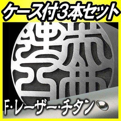 F・レーザーチタン印鑑 (ステンレス球付) (18mm・15mm・10.5mm) [ケース付]