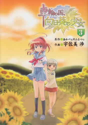 車輪の国、向日葵の少女(3) (電撃コミックス)