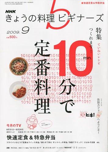 NHK きょうの料理ビギナーズ 2009年 09月号 [雑誌]
