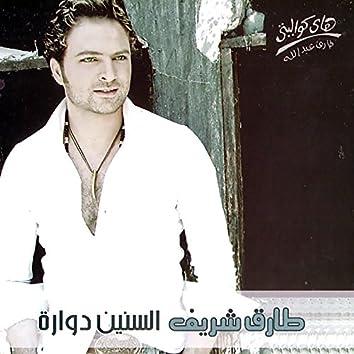 El Seneen Dawarah