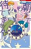 朝まで待てません! 1 (花とゆめコミックス)