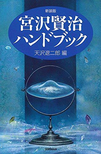 新装版 宮沢賢治ハンドブック (ハンドブック・シリーズ)