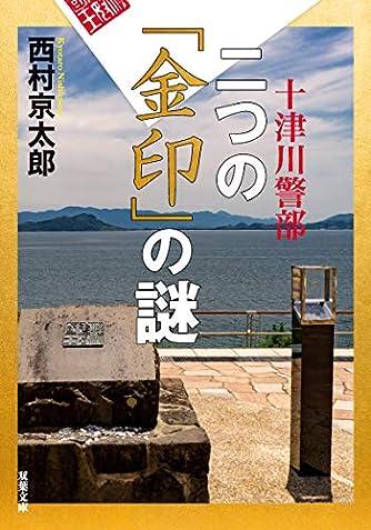 十津川警部 二つの「金印」の謎 (双葉文庫)