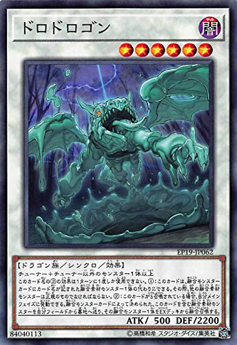 遊戯王 EP19-JP062 ドロドロゴン (日本語版 ノーマル) EXTRA PACK 2019