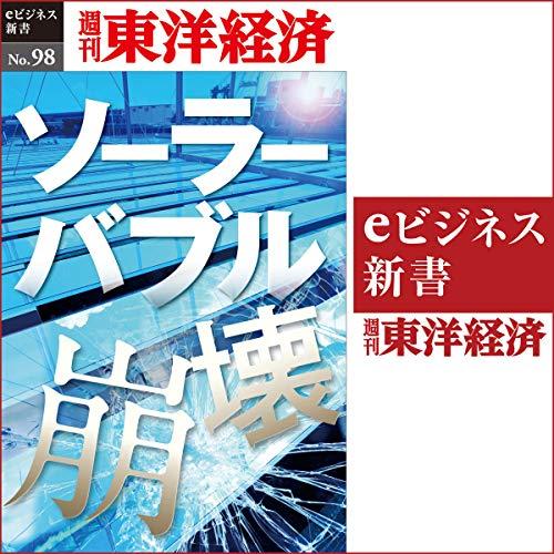 『ソーラーバブル崩壊 (週刊東洋経済eビジネス新書 No.98)』のカバーアート