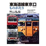東海道線 東京口ものがたり (イカロス・ムック)