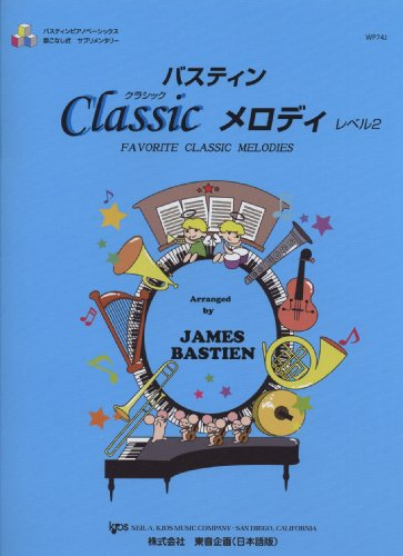バスティンクラシックメロディ レベル2 (WP74J) (バスティン・ピアノベーシックス 数こなし式サプリメンタリー)