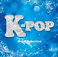 K-POP オルゴール・セレクション