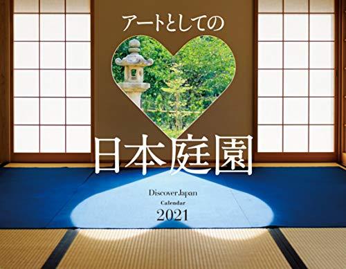 2021年カレンダー アートとしての日本庭園(Discover Japan) ([カレンダー])の詳細を見る