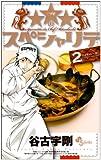 ★★★のスペシャリテ 2 (少年サンデーコミックス)