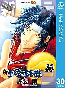 新テニスの王子様 30 (ジャンプコミックスDIGITAL)