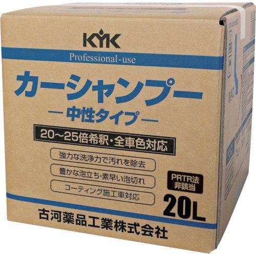 古河薬品工業 KYK プロタイプカーシャンプー20L(オールカラー用)品番 21-201