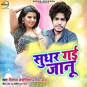 Sudhar Gayi Jaanu - Single