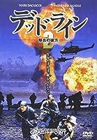 デッドライン2 爆炎の行方 [DVD]