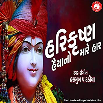 Hari Krushna Haiya Na Mare Har - Single
