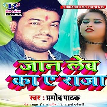 Jaan Leba Ka Ae Raja - Single