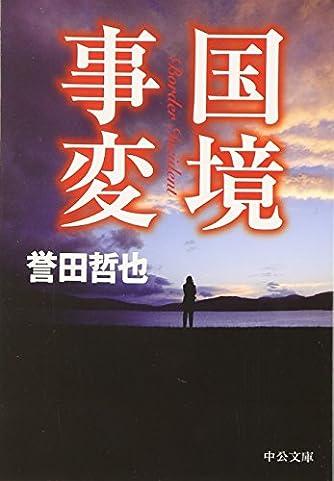 国境事変 (中公文庫)