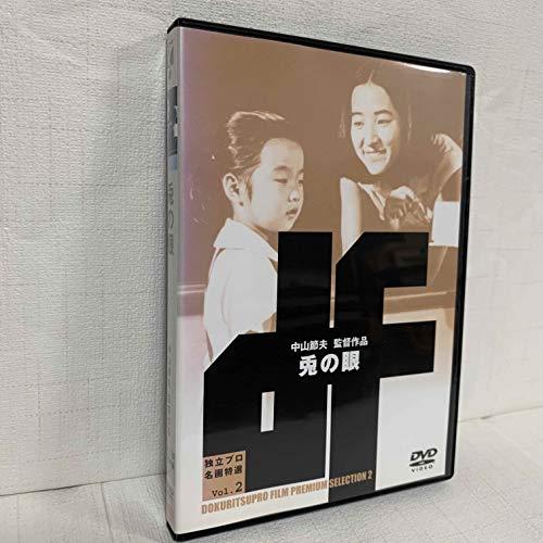 兎の眼 [レンタル落ち] [DVD] - 檀ふみ, 下絛正巳, 新克利, 頼光健之, 中山節夫