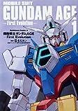 機動戦士ガンダムAGE‐First Evolution‐ (1) (角川コミックス・エース 368-1)