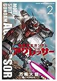機動戦士ガンダム アグレッサー (2) (少年サンデーコミックススペシャル)