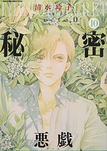 秘密 season 0 10 (花とゆめCOMICSスペシャル)