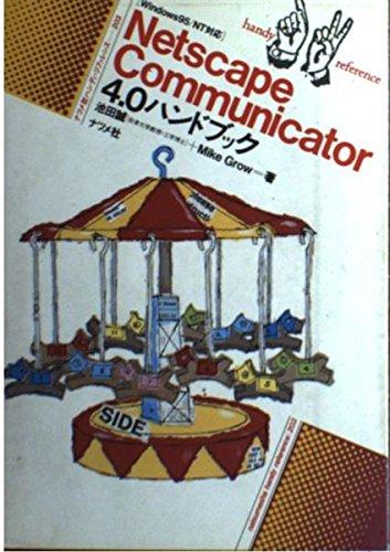 Netscape Communicator4.0ハンドブック (ナツメ社ハンディ・リファレンス)の詳細を見る