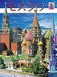 モスクワ―クレムリン、赤の広場 モスクワ市 トロイツェ・セルギエフ大修道院