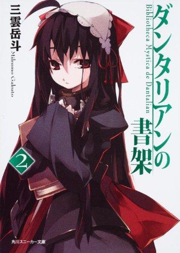 ダンタリアンの書架2 (角川スニーカー文庫)