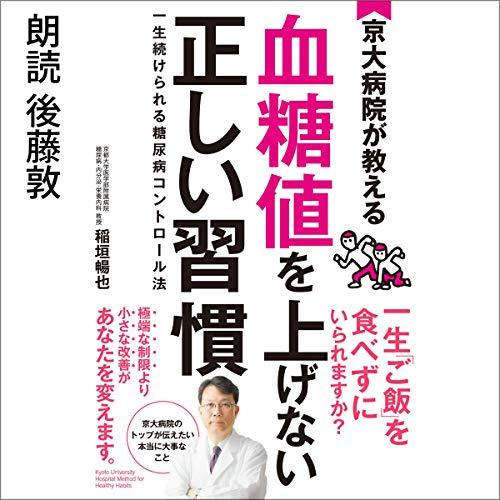 『京大病院が教える 血糖値を上げない正しい習慣』のカバーアート