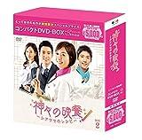 神々の晩餐 ― シアワセのレシピ ―<ノーカット完全版>コンパクトDVD-BOX2[DVD]