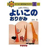 トーヨー 折り紙 おりがみの本 よいこのおりがみ No.4 100304