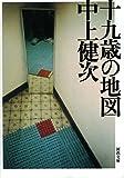 新装新版 十九歳の地図 (河出文庫)