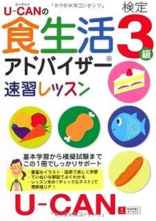 U-CANの食生活アドバイザー(R)検定3級 速習レッスン 【予想模擬試験つき(2回分)】 (ユーキャンの資格試験シリーズ)
