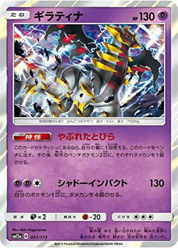 ポケモンカードゲーム SM12a 057/173 ギラティナ 超 ハイクラスパック タッグオールスターズ