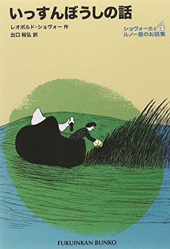 いっすんぼうしの話―ショヴォー氏とルノー君のお話集〈4〉 (福音館文庫 物語)の詳細を見る