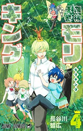 森林王者モリキング 4 (ジャンプコミックス)