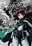 ガンパレード・マーチ アナザー・プリンセス(1) (電撃コミックス)