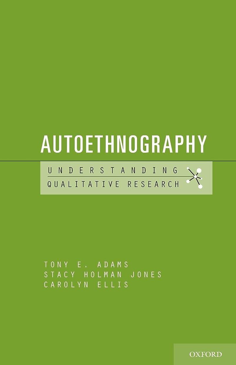 カートン倒産に沿ってAutoethnography (Understanding Qualitative Research)